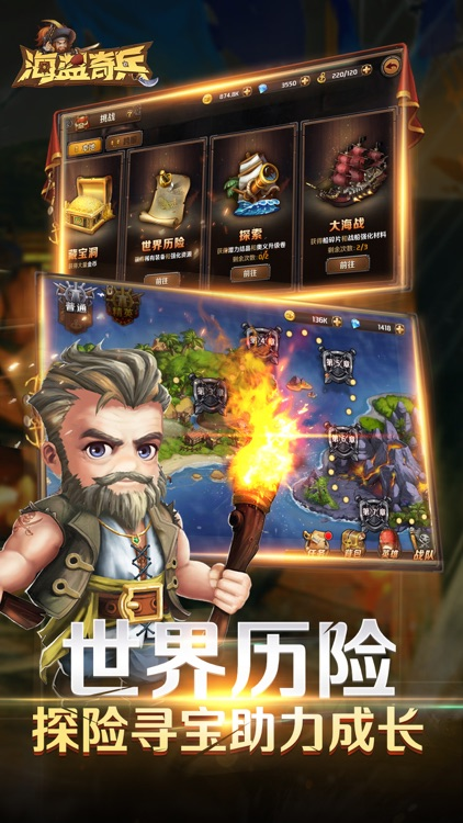 海盗奇兵:无尽的远征 screenshot-3