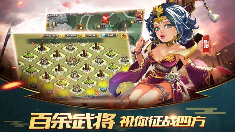 三国Q传-经典三国策略卡牌游戏 screenshot-3
