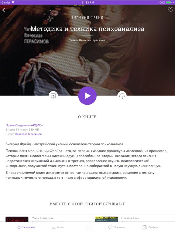 Психология и тренинги — книги Скриншоты8