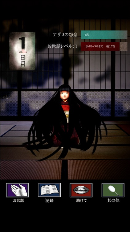 ホラー育成ゲーム「アザミ」 screenshot-3