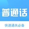 普通话学习-全国普通话水平测试专用软件