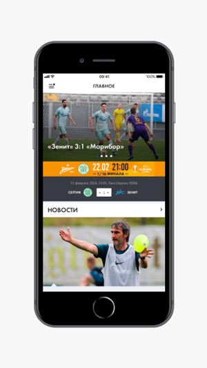 ФК «Зенит» Screenshot