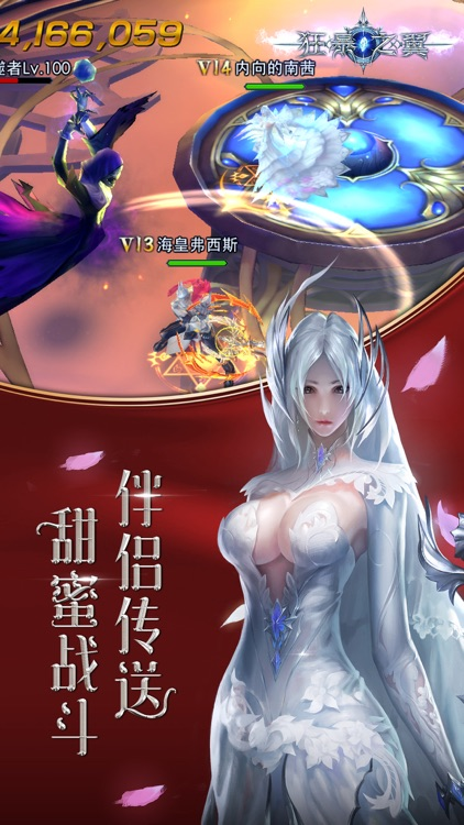 狂暴之翼-3D炫战ARPG手游 screenshot-4