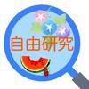 自由研究メーカー - iPhoneアプリ