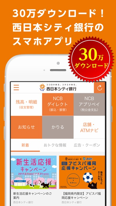 西日本シティ銀行アプリのスクリーンショット1
