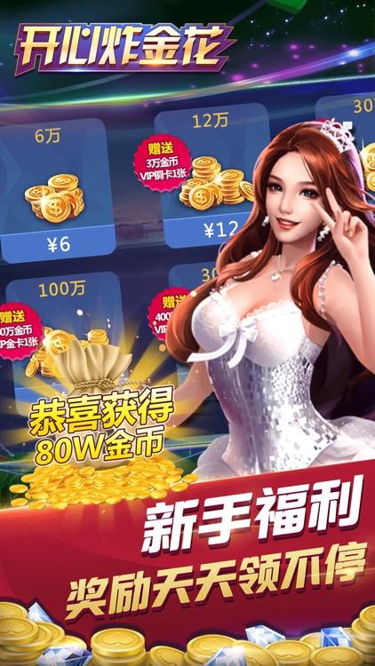 开心炸金花-欢乐疯狂炸金花 screenshot-3
