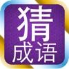 猜成语 - iPhoneアプリ