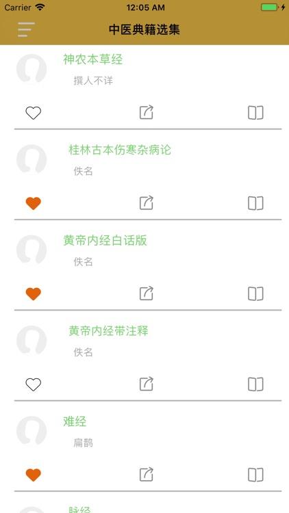 中医典籍精选