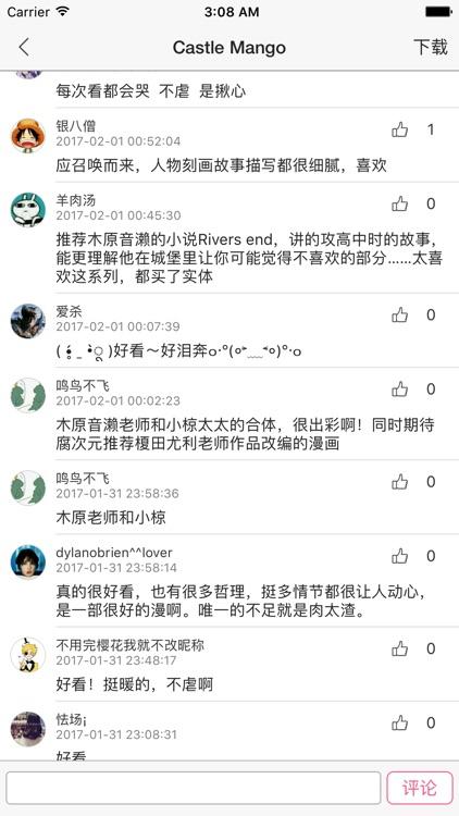 腐次元-快看海量耽美漫画 screenshot-3