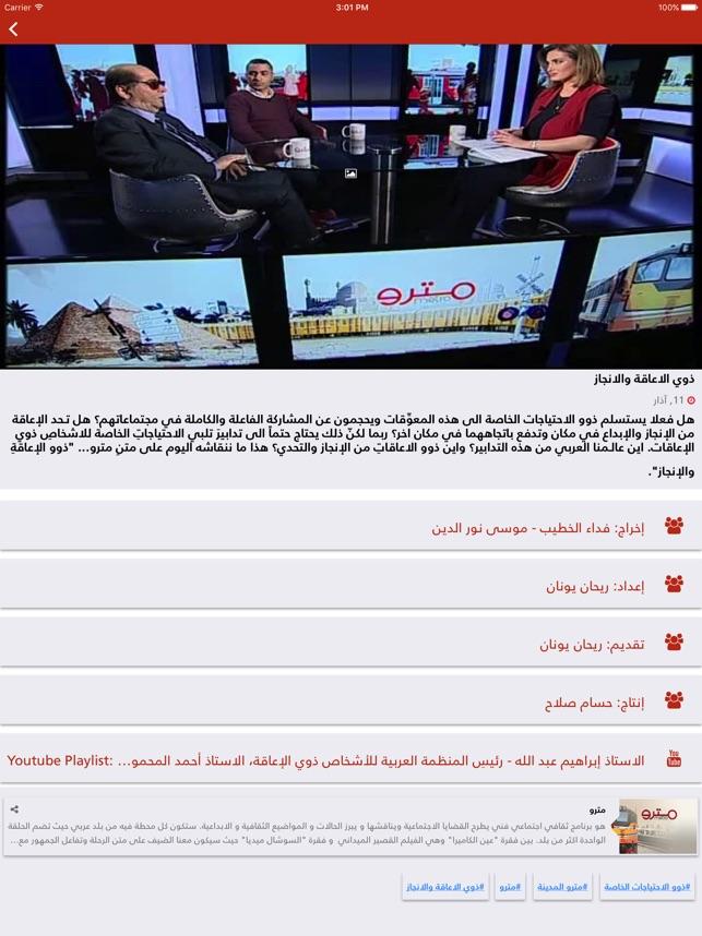 Al Mayadeen on the App Store
