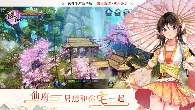 诛仙手游-云梦庭 screenshot-0