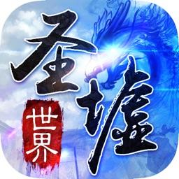 修仙 - 圣墟世界:诛仙途仙侠手游游戏