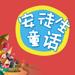 136.安徒生童话-有声童话故事精选集大全