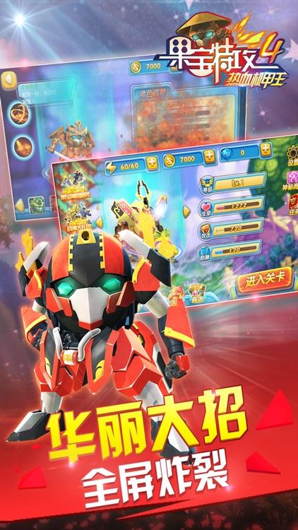 果宝特攻4烈焰机甲王 screenshot-4