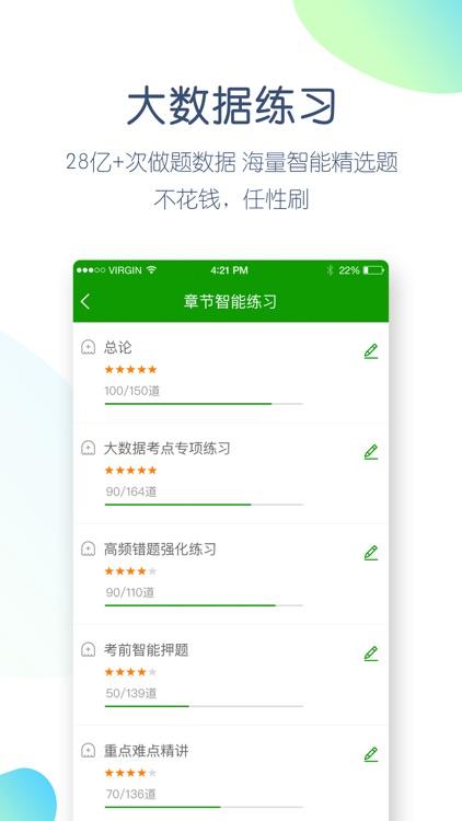 执业药师万题库-执业药师资格考试通关大杀器 screenshot-3