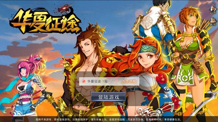 华夏征途 screenshot-0