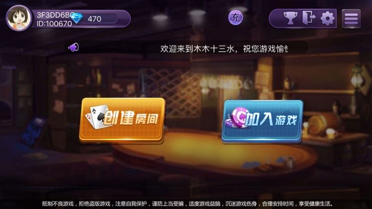 棋牌掌娱-百家樂全民在线 screenshot-3