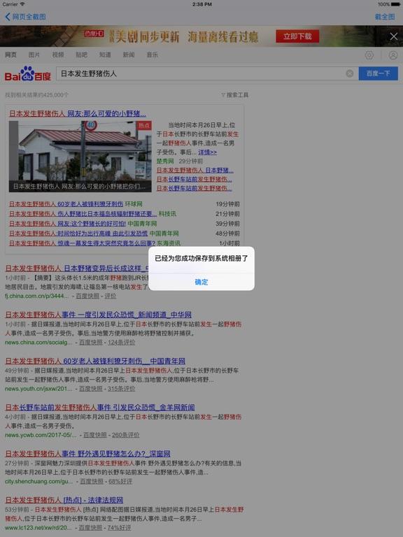 Long screenshot Screenshots