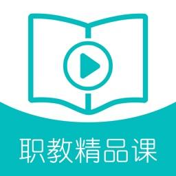 朝阳职教精品课