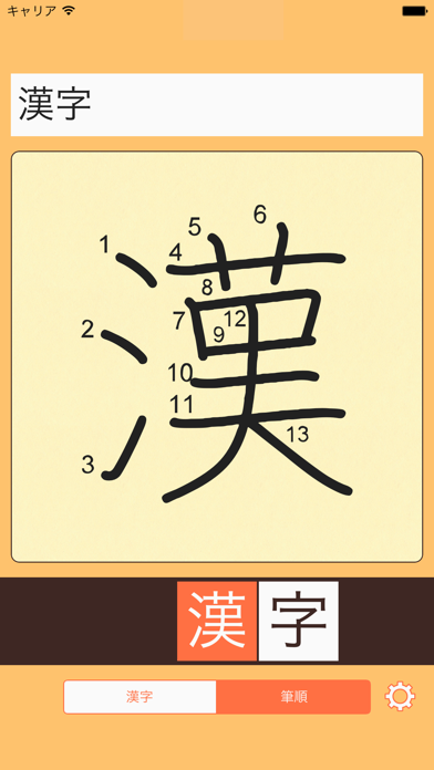 漢字Check ScreenShot1
