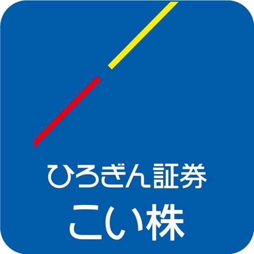 株式取引アプリ - 「こい株」 - ...