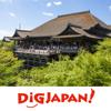 日本旅遊指南 - DiGJAPAN!