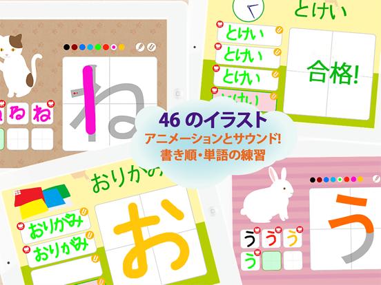 ひらがな おけいこ 楽しく学べる日本語教材のおすすめ画像3