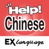 Phrase Helper Chinese