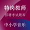 App Icon for 特岗教师招聘(中小学音乐)题库练习 App in United States IOS App Store