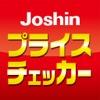 Joshin プライスチェッカー