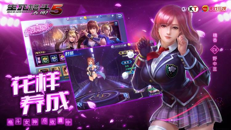 生死格斗5无限-正版授权回合制卡牌手游 screenshot-3