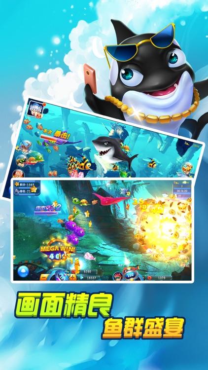 街机欢乐捕鱼:我的掌上休闲单机游戏大全 screenshot-3