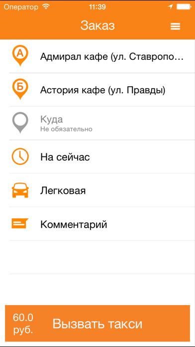 Такси Любимое г.НовопавловсСкриншоты 3