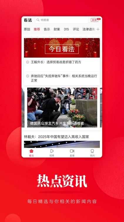 看法新闻-热点新闻资讯阅读平台 screenshot-0