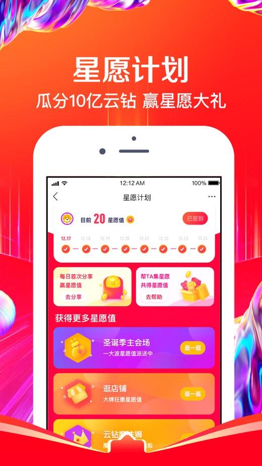 苏宁易购-上网上街上苏宁 App 截图