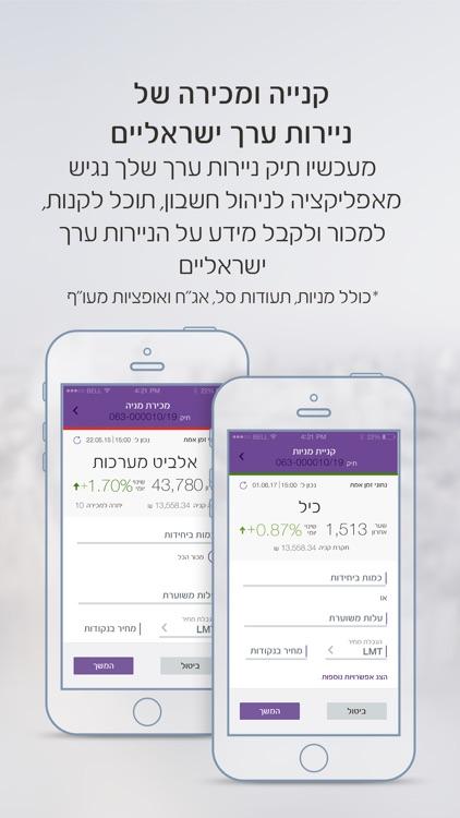 בנק אגוד - Union Bank screenshot-3