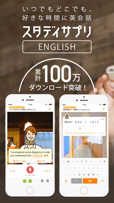 英会話、英語リスニング - スタディサプリENGLISH ScreenShot0