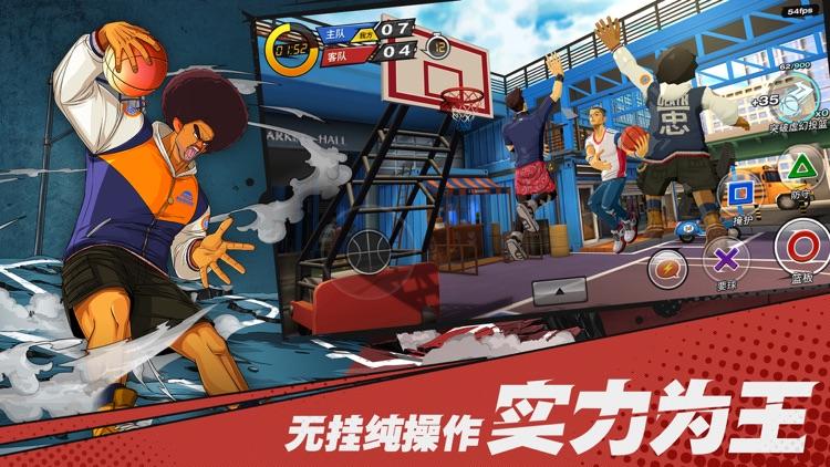 潮人篮球 screenshot-5