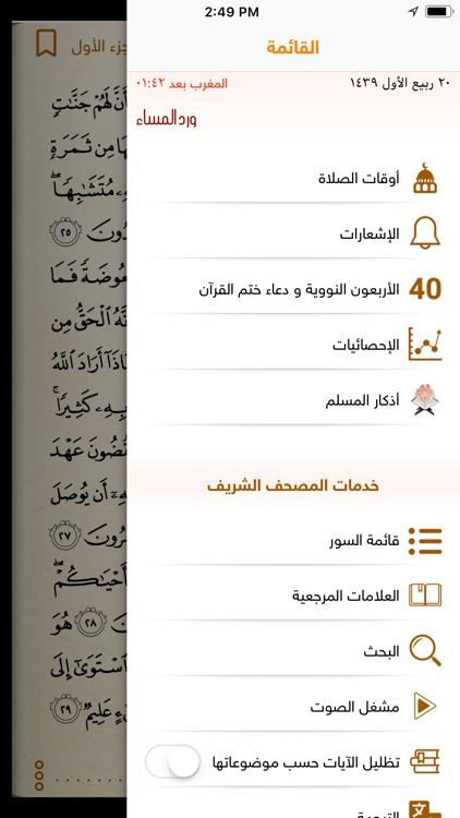 Golden Quran | المصحف الذهبي screenshot-3