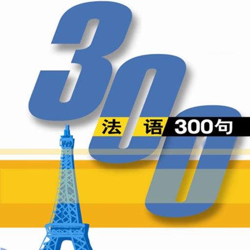 法语300句(完整版)