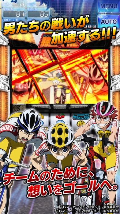 パチスロ TVアニメーション 弱虫ペダル screenshot1