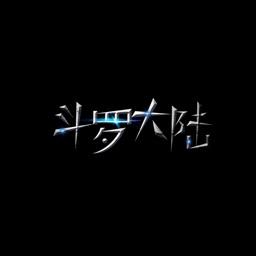 斗罗大陆-斗罗3龙王传说