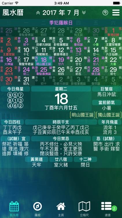 玄空飛星羅經 - 專業風水羅盤 screenshot-3