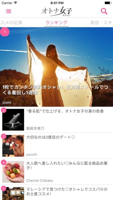 オトナ女子-美容・恋愛・お金・ライフスタイルまとめスクリーンショット2