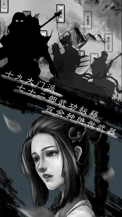 就是江湖 screenshot1