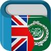 Arabic English Dictionary +