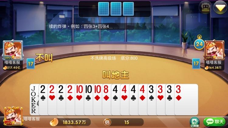 嘻嘻斗地主-连炸版 screenshot-4