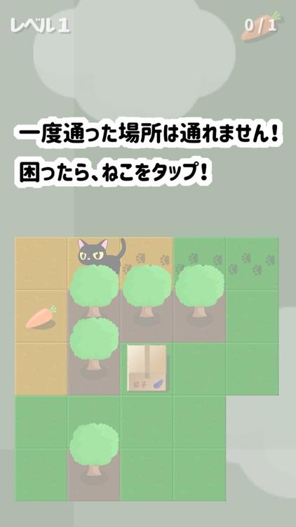 ねこナビ screenshot-4