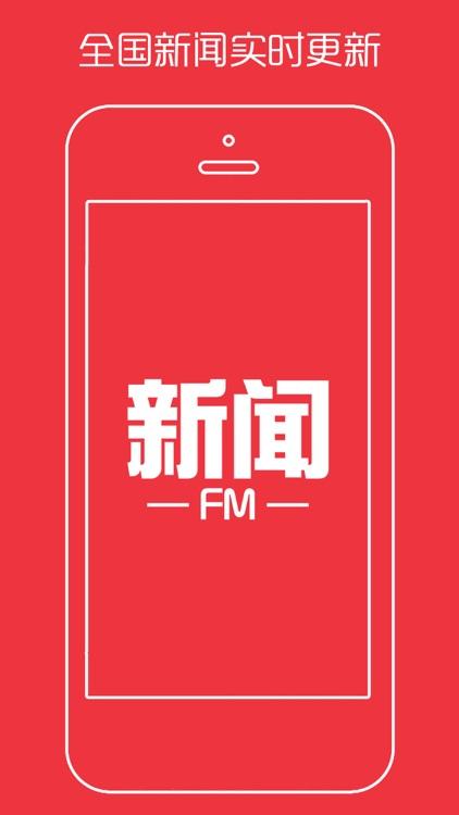全国新闻FM - 今日热点资讯头条