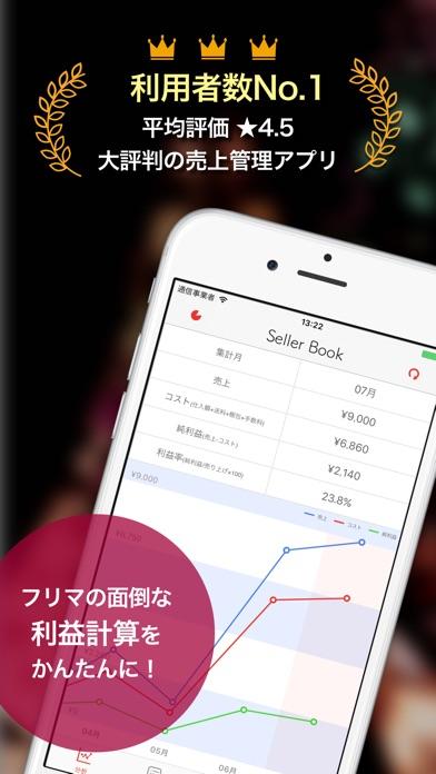 フリマアプリの売上管理-セラーブック 自動のフリマ売上管理スクリーンショット1